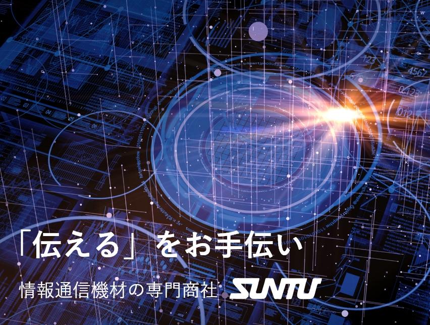 「伝える」をお手伝い。情報通信機材の専門商社SUNTU
