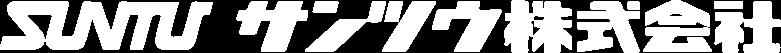 情報通信機材の専門商社 サンツウ株式会社|ネットワーク・セキュリティ・設備関連機器など